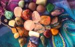 Камни-талисманы для создания счастливой семьи