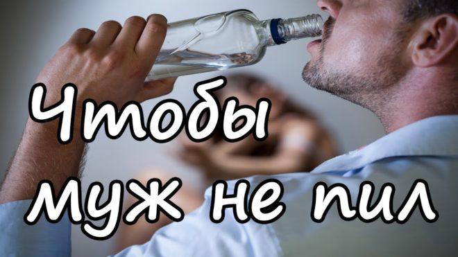 Оберег от пьянства